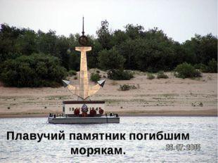 Плавучий памятник погибшим морякам.