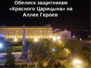 Обелиск защитникам «Красного Царицына» на Аллее Героев