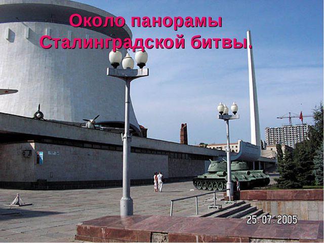 Около панорамы Сталинградской битвы.