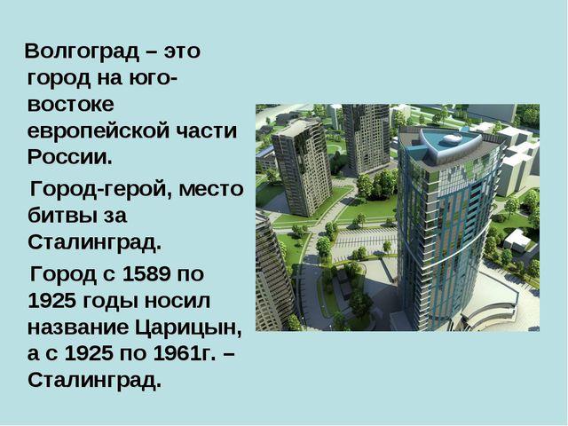 Волгоград – это город на юго-востоке европейской части России. Город-герой,...