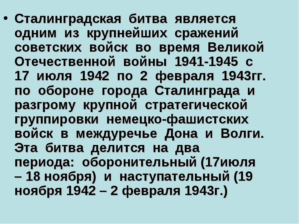 Сталинградская битва является одним из крупнейших сражений советских войск во...