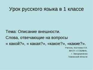 Урок русского языка в 1 классе Тема: Описание внешности. Слова, отвечающие на