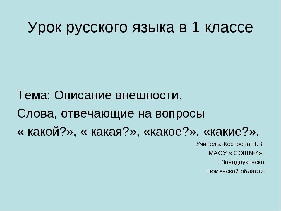 Урок русского языка в 1 классе Тема: Описание внешности. Слова, отвечающие на...