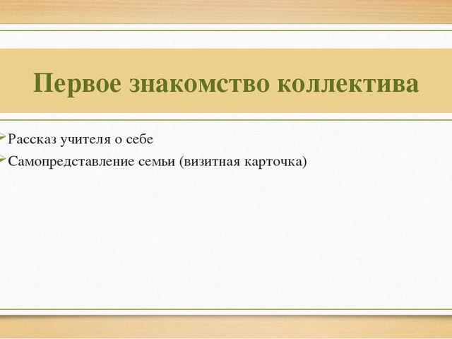 Первое знакомство коллектива Рассказ учителя о себе Самопредставление семьи (...