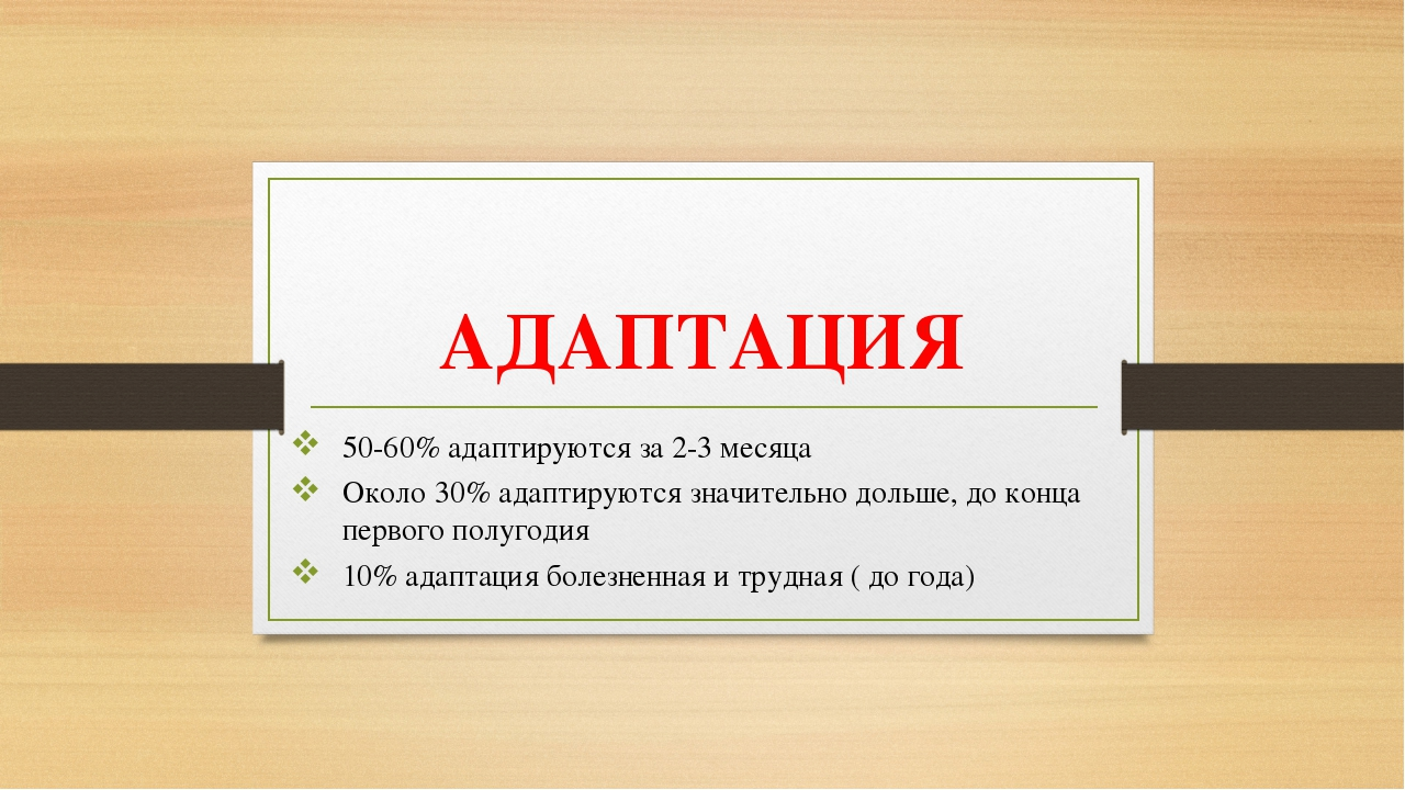АДАПТАЦИЯ 50-60% адаптируются за 2-3 месяца Около 30% адаптируются значительн...