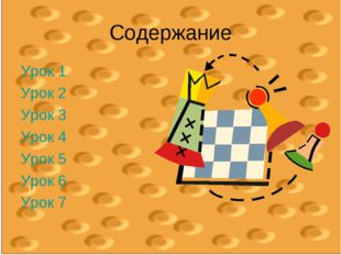 Содержание Урок 1 Урок 2 Урок 3 Урок 4 Урок 5 Урок 6 Урок 7