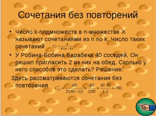 Сочетания без повторений Число k-подмножеств в n-множестве Х называют сочетан