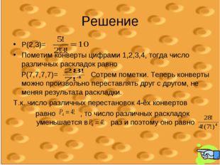 Решение P(2,3)= Пометим конверты цифрами 1,2,3,4, тогда число различных раскл