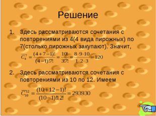 Решение Здесь рассматриваются сочетания с повторениями из 4(4 вида пирожных)