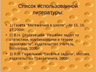 """Список использованной литературы: 1) Газета """"Математика в школе"""" - № 15, 16,"""