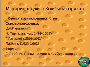 История науки « Комбинаторика» Время возникновения: 8 век. Основоположники: Д