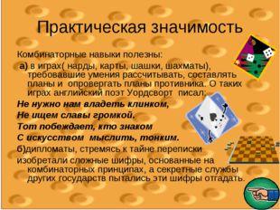 Практическая значимость Комбинаторные навыки полезны: а) в играх( нарды, карт