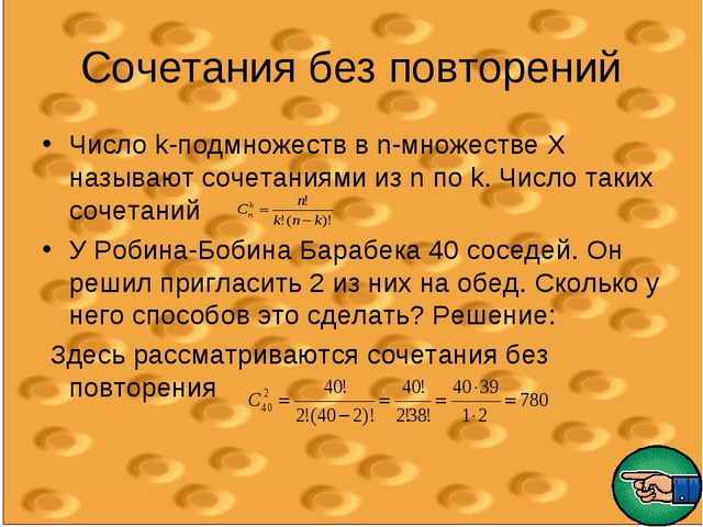 Сочетания без повторений Число k-подмножеств в n-множестве Х называют сочетан...