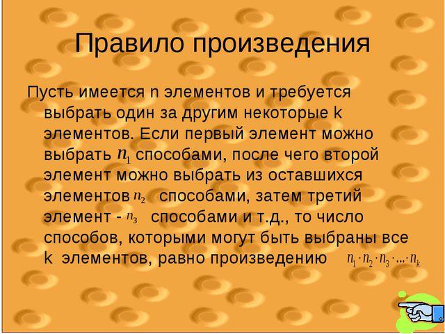 Правило произведения Пусть имеется n элементов и требуется выбрать один за др...