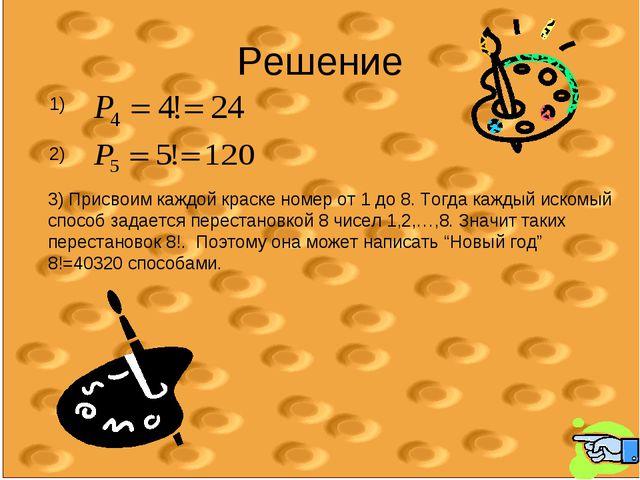 Решение 1) 2) 3) Присвоим каждой краске номер от 1 до 8. Тогда каждый искомый...