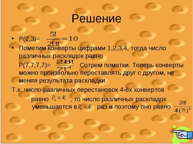 Решение P(2,3)= Пометим конверты цифрами 1,2,3,4, тогда число различных раскл...