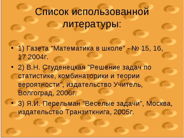 """Список использованной литературы: 1) Газета """"Математика в школе"""" - № 15, 16,..."""