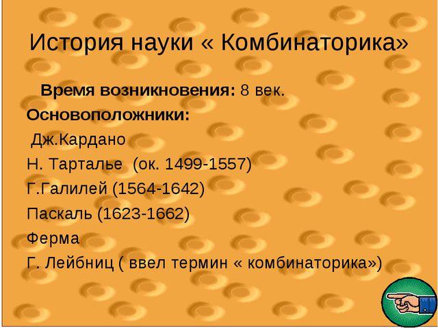 История науки « Комбинаторика» Время возникновения: 8 век. Основоположники: Д...