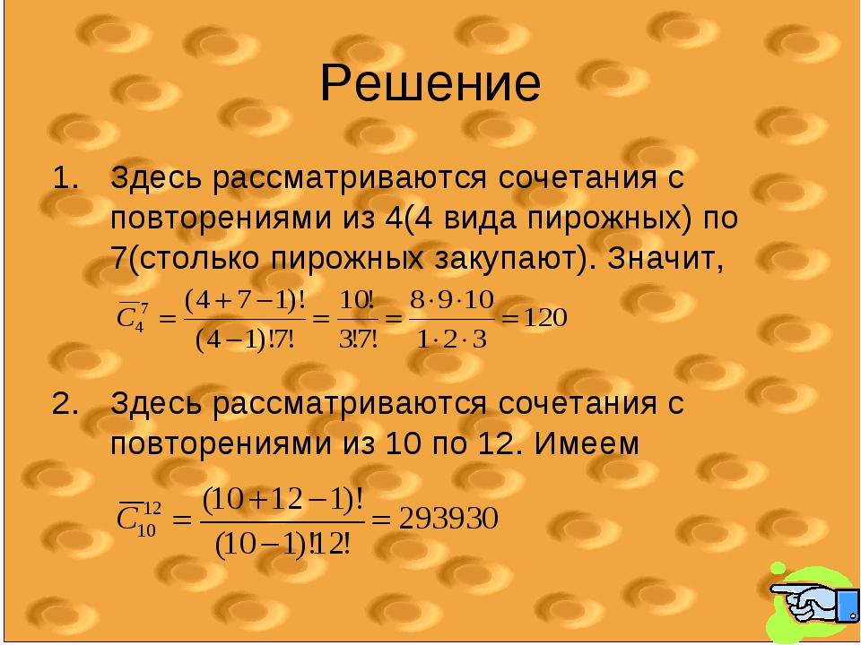Решение Здесь рассматриваются сочетания с повторениями из 4(4 вида пирожных)...