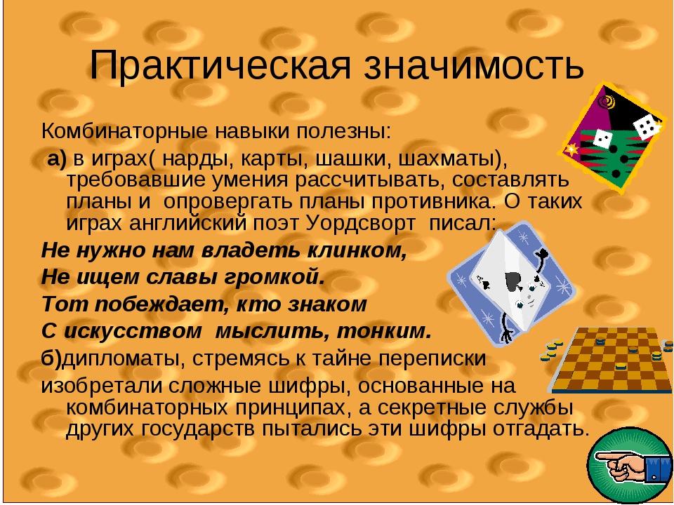 Практическая значимость Комбинаторные навыки полезны: а) в играх( нарды, карт...