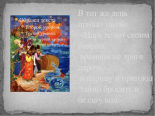В тот же день приказ такой: «Царь велит своим боярам, времени не тратя даром,