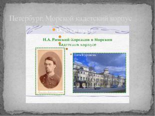 Петербург. Морской кадетский корпус