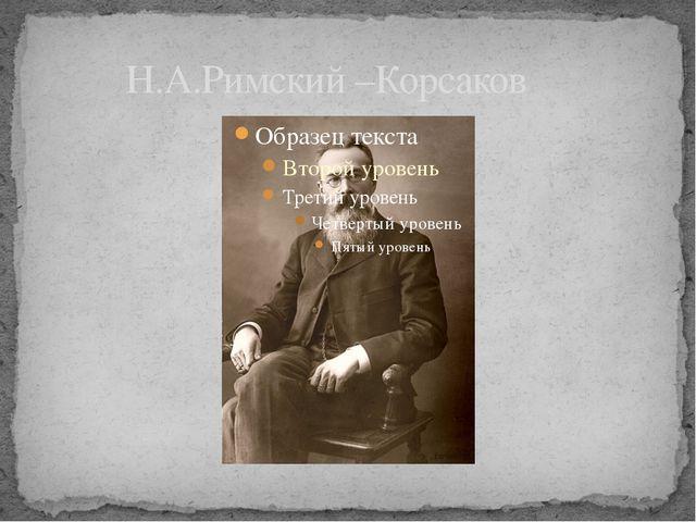 Н.А.Римский –Корсаков