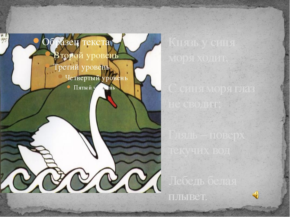 Князь у синя моря ходит, С синя моря глаз не сводит; Глядь – поверх текучих в...