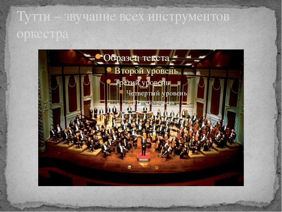Тутти – звучание всех инструментов оркестра