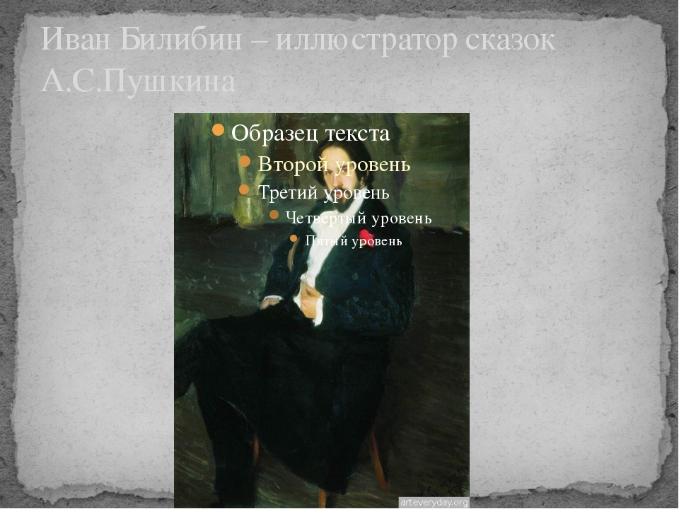 Иван Билибин – иллюстратор сказок А.С.Пушкина
