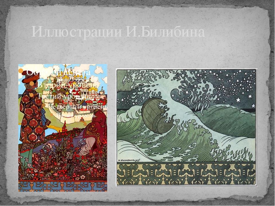 Иллюстрации И.Билибина