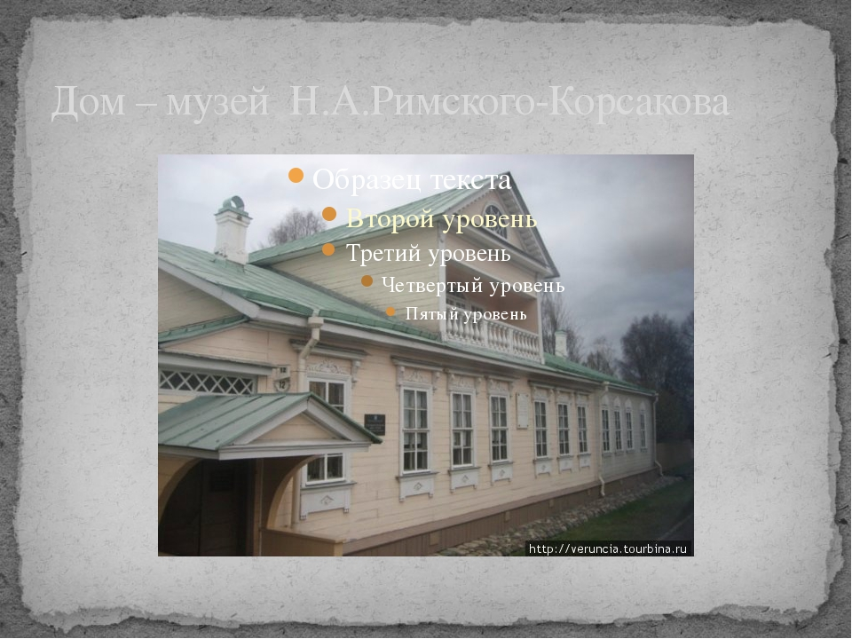 Дом – музей Н.А.Римского-Корсакова