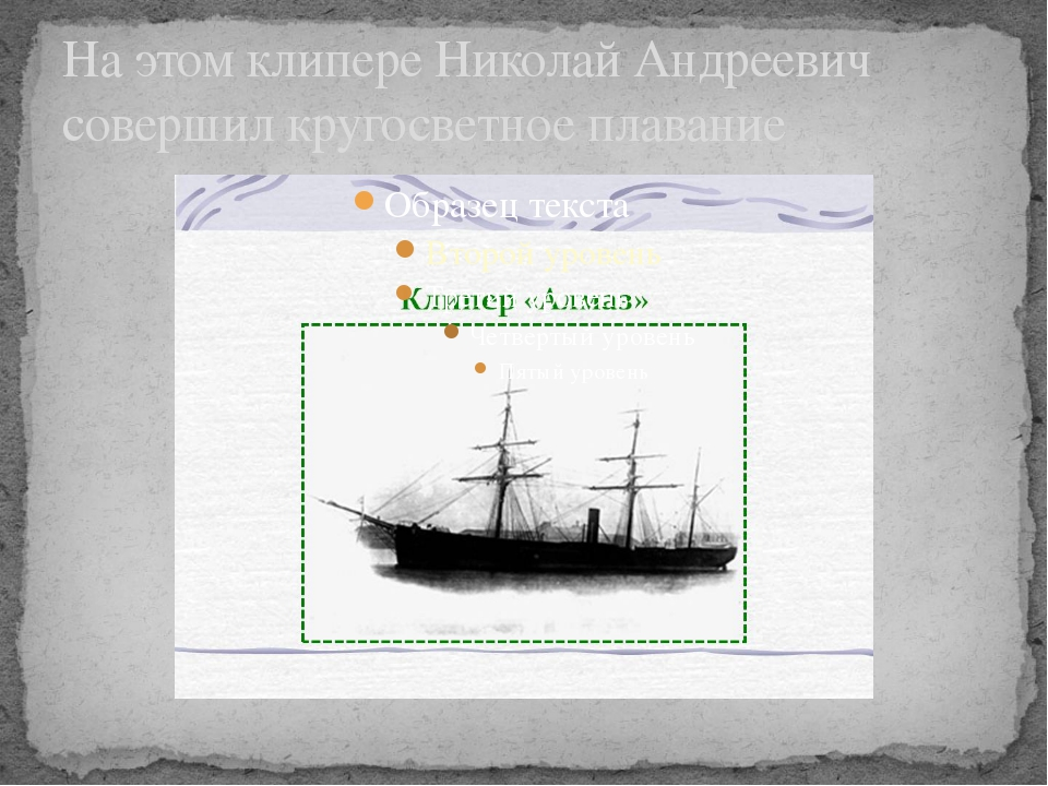 На этом клипере Николай Андреевич совершил кругосветное плавание