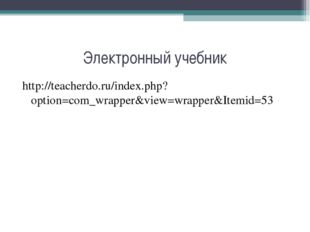 Электронный учебник http://teacherdo.ru/index.php?option=com_wrapper&view=wra