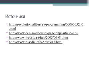 Источники http://revolution.allbest.ru/programming/00060052_0.html http://www