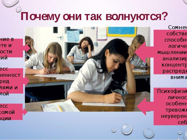 Почему они так волнуются? Сомнение в полноте и прочности знаний Стресс ответс...