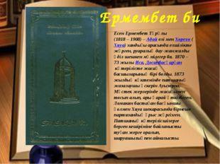 Ермембет би Есен Ермембет Тұрұлы (1818 – 1908) –Адайелі менХорезм(Хиуа)