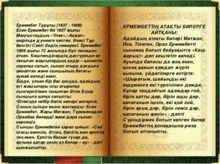 Ермембет Тұрұлы (1837 - 1909) Есен Ермембет би 1837 жылы Маңғыстаудың «Үлек»,