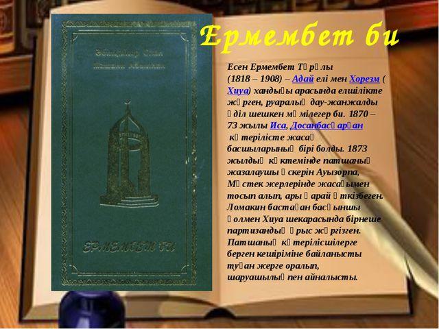 Ермембет би Есен Ермембет Тұрұлы (1818 – 1908) –Адайелі менХорезм(Хиуа)...