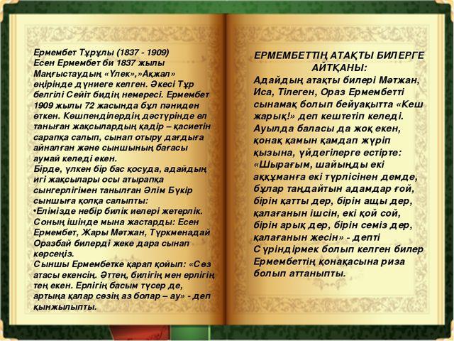 Ермембет Тұрұлы (1837 - 1909) Есен Ермембет би 1837 жылы Маңғыстаудың «Үлек»,...