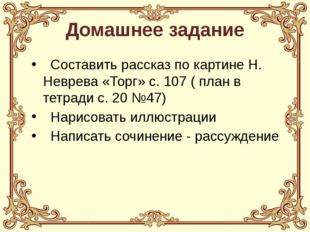 Домашнее задание Составить рассказ по картине Н. Неврева «Торг» с. 107 ( план