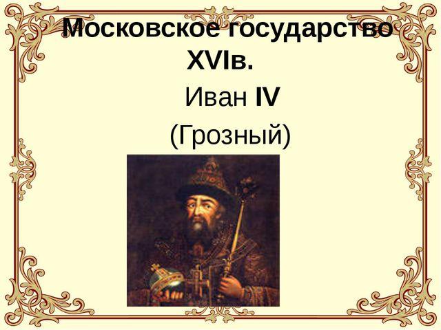 Московское государство XVIв. Иван IV (Грозный)
