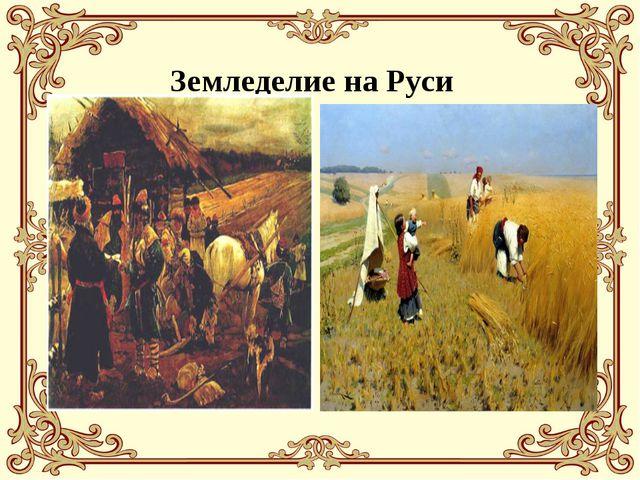 Земледелие на Руси