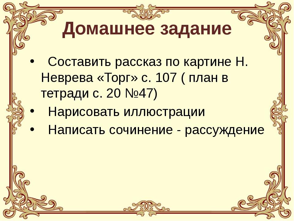 Домашнее задание Составить рассказ по картине Н. Неврева «Торг» с. 107 ( план...