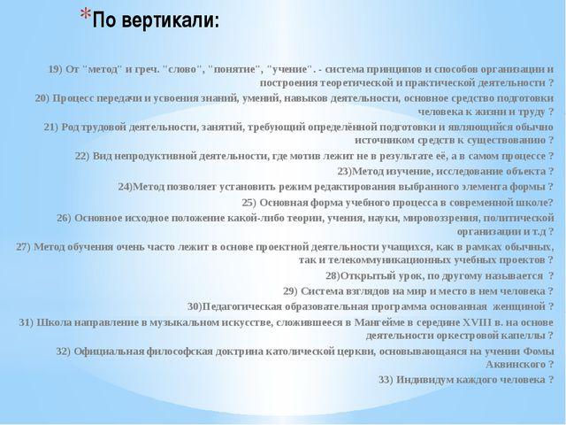 """По вертикали: 19) От """"метод"""" и греч. """"слово"""", """"понятие"""", """"учение"""". - система..."""