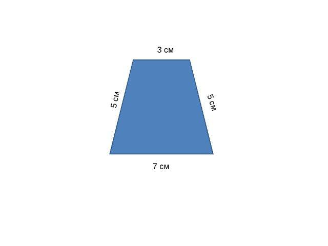 3 см 5 см 5 см 7 см