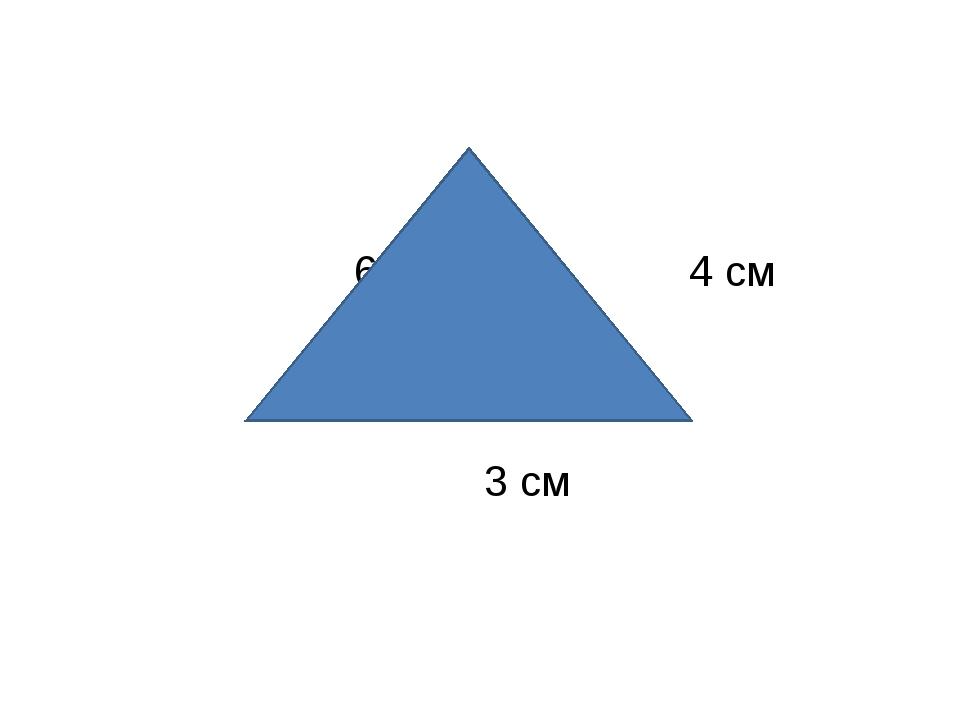 6см 4 см 3 см