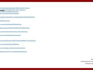 Интернет источники https://fotki.yandex.ru/next/users/nata-komiati/album/1586