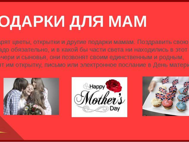 ПОДАРКИ ДЛЯ МАМ Дети дарят цветы, открытки и другие подарки мамам. Поздравить...