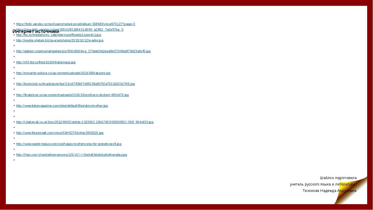 Интернет источники https://fotki.yandex.ru/next/users/nata-komiati/album/1586...
